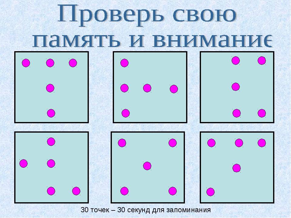 Игра на развитие памяти