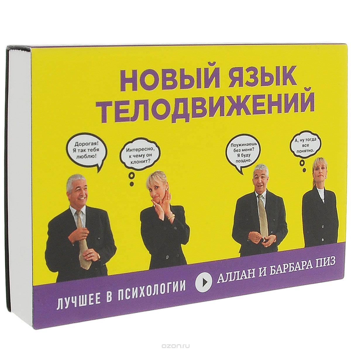 Книга Аллан и Барабара Пиз