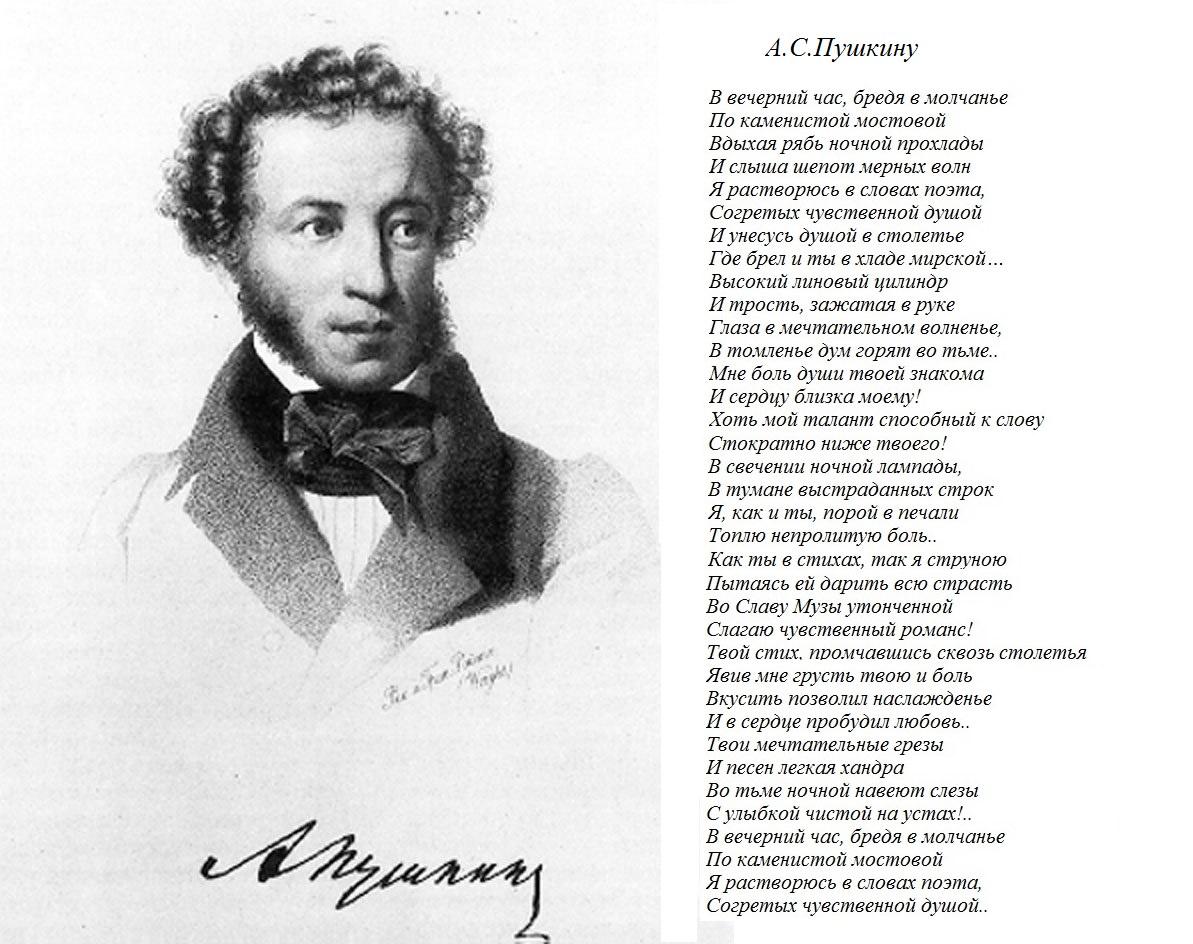 Стихотворение Пушкина
