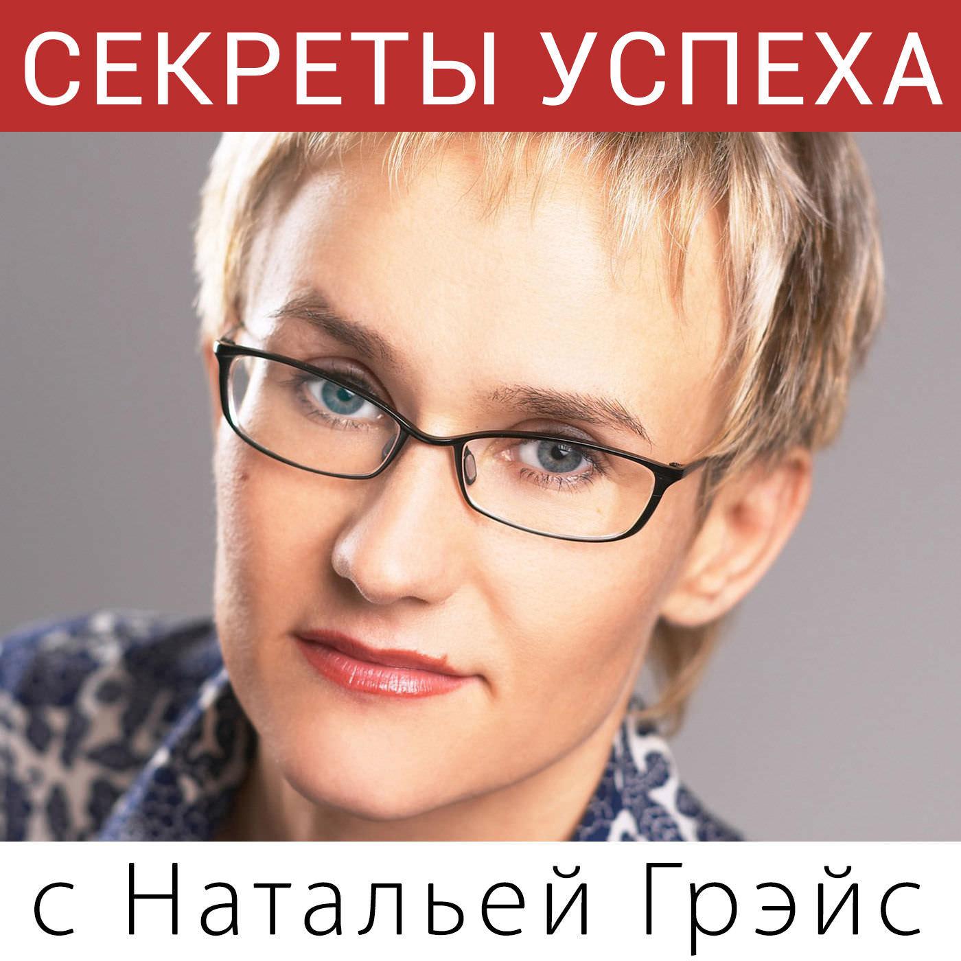 Наталья Грейс